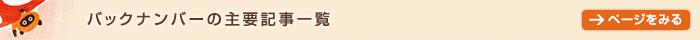 からころバックナンバーの主要記事一覧