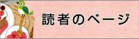 読者のページ