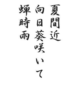 川柳HP73
