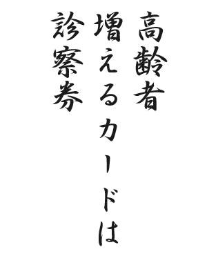川柳 HP85