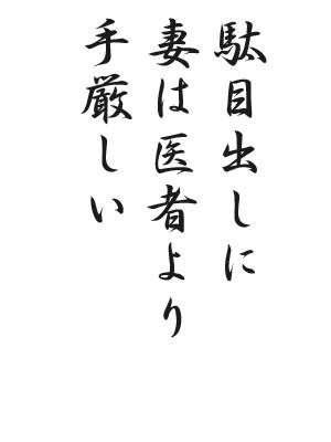 川柳 HP92