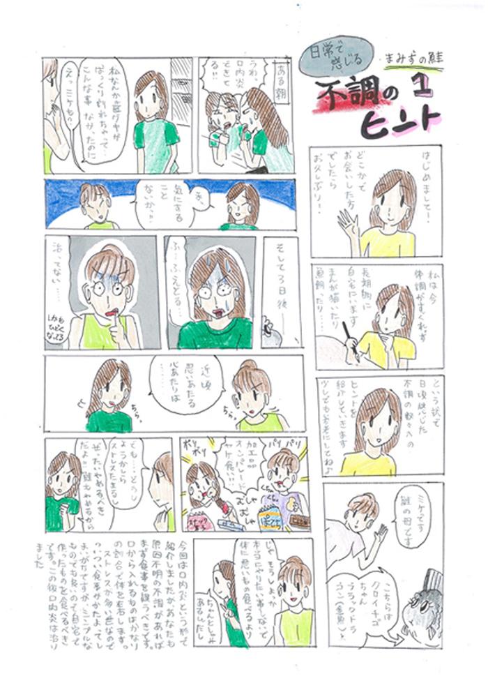 金子咲さん39号イラスト2