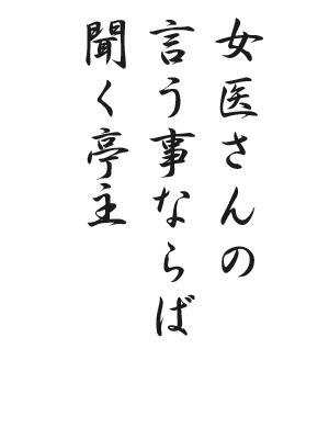 川柳 HP99