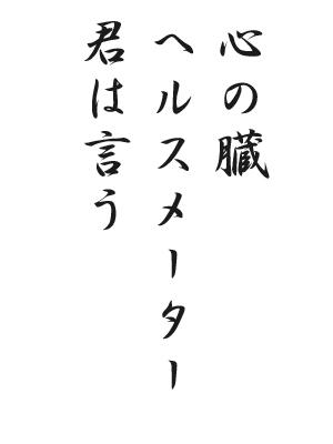 川柳 HP103