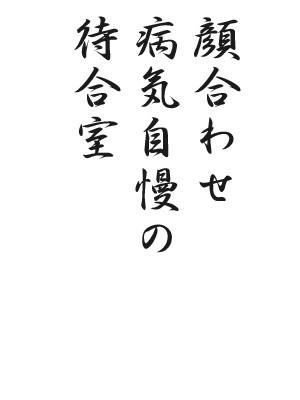 川柳 HP116