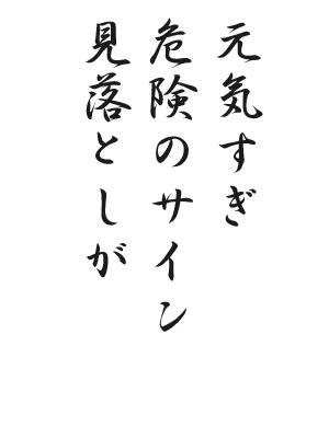 川柳HP47