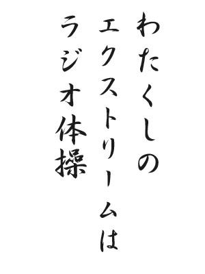 川柳HP67