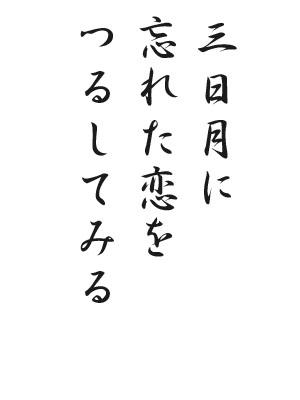 川柳HP66