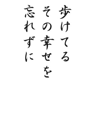 川柳 HP78