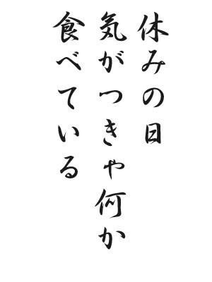 川柳  HP82