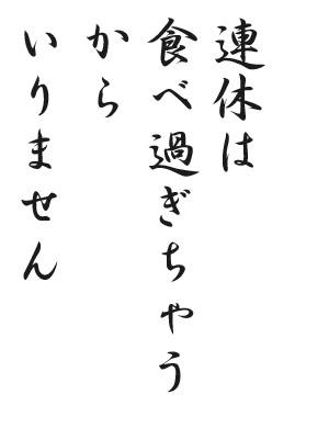 川柳 HP84