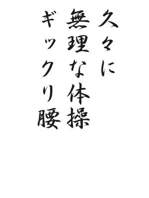 川柳 HP90