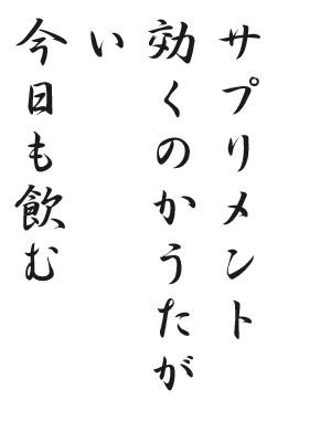 川柳 HP88