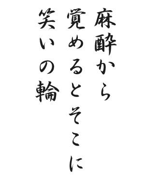 川柳 HP93