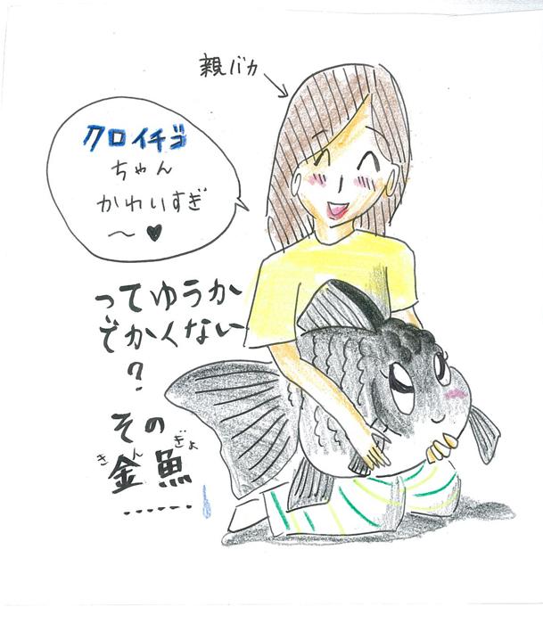 金子咲さん38号イラスト