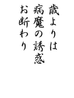 川柳 HP96
