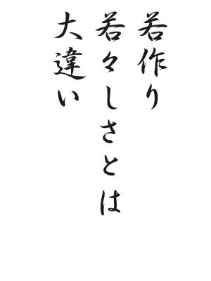 川柳  HP101