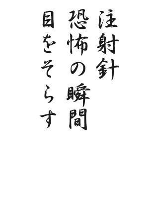 川柳HP105