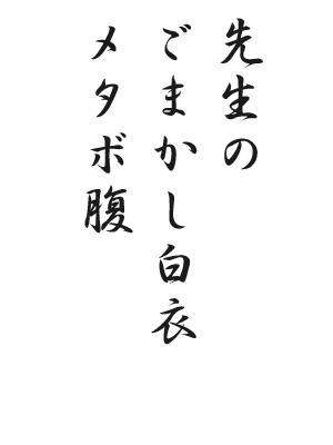 川柳 HP107
