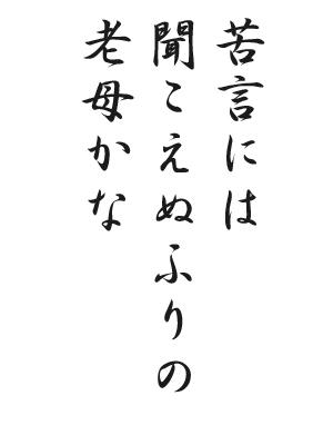 川柳 HP108