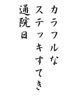 川柳 HP109